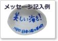 shell-message-mihon.gif