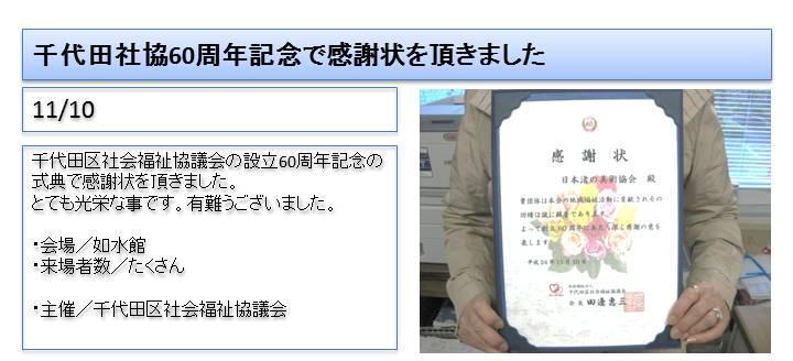 2012活動履歴6