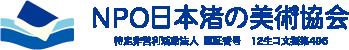 NPO法人日本渚の美術協会